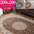 ラグ 2畳 絨毯 200x200 ペルシャ絨毯 柄 ウィルトン織 おしゃれ トルコ製 高密度 ラグマット