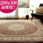 ショッピングラグ ラグ 6畳 中敷き 絨毯 200x300 ペルシャ絨毯 柄 ウィルトン織 おしゃれ トルコ製 高密度 ラグマット
