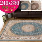 絨毯 6畳 クラッシック カーペット 240x330 ペルシャ絨毯 柄 ウィルトン織 おしゃれ トルコ製 高密度 ラグマット