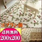 ラグ 正方形 おしゃれ ラグマット ゴブラン織 北欧 風 200×200 2畳 かわいい 花柄 オールシーズン