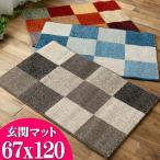 玄関マット パッチワーク 柄 67×120 おしゃれ 北欧 風 室内 屋内 ベルギー絨毯 ミッドセンチュリー