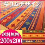おしゃれ キリム 柄 ラグ 絨毯 2畳 大 ラグマット 200×200 マラティア