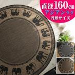 ラグ 円形 おしゃれ な アジアン ラグ カーペット 160cm 丸 象 柄