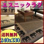 おしゃれ な アジアン ラグ カーペット 240×330cm 約 6畳 じゅうたん