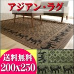 アジアン ラグ 夏用 3畳 絨毯 じゅうたん バリ風 おしゃれ な カーペット 200×250cm 長方形 グリーン