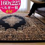 お値打ち! 絨毯 約 3畳 用 じゅうたん 160×225 ブラック 送料無料 ラグ
