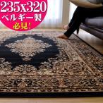 これは必見! じゅうたん 約 6畳 用 カーペット 235×320 黒 ブラック 送料無料