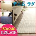 丸洗いOK! デニム ラグ 夏用 洗える 絨毯 3畳 用 じゅうたん カーペット キルト ニット ラグマット 180×240
