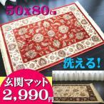 玄関マット 室内 ベルギー製 洗える シルクタッチ ペルシャ絨毯 柄 50x80cm