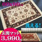 洗える 玄関マット 室内 ベルギー製 シルクタッチ ペルシャ絨毯 柄 60x90cm