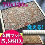 シルクタッチ 洗える 玄関マット 120 室内 ベルギー製 ペルシャ絨毯 柄 70x120cm