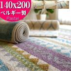 ショッピングラグ ラグ 140x200 北欧 テイスト 柄 絨毯 ベルギー絨毯 ウィルトン織 1.5畳 ラグマット ラグ