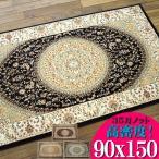 玄関マット 室内 北欧 高級 ペルシャ絨毯 柄 高密度35万ノット90×150 1畳 用 ウィルトン織 ラグマット 屋内