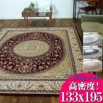 じゅうたん 133×195 高級 ラグ ペルシャ絨毯 柄 高密度35万ノット アクセント リビング カーペット