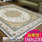 高密度がお得に! 絨毯 3畳 カーペット 高級 ラグ ペルシャ絨毯 柄 160×230 じゅうたん