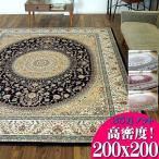 ショッピングラグ ラグ 2畳 高級 じゅうたん ペルシャ絨毯 柄 正方形 200×200 送料無料 リビング