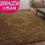 ウール 100% 約 3畳 大 カーペット 渋い! アンティーク 調 ウィルトン織り カーペット 200×250cm ラグ 絨毯