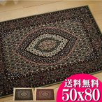 玄関マット 室内 屋内 アンティーク 調 北欧 50×80  マヒ ペルシャ絨毯 柄
