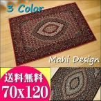 玄関マット 室内 屋内 70×120 アンティーク 調 北欧 ペルシャ絨毯 柄