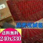 高密度がお得に! 絨毯 6畳 用 240×330 高級 ベルギー絨毯 ラグ ボハラ 柄 35万ノット ウィルトン織