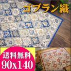 ゴブラン織 ラグ 90×140 豪華なペルシャ デザイン おしゃれ 絨毯 レッド