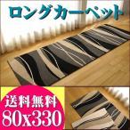 廊下 廊下敷き カーペット ロングカーペット 80×330cm 高級 ロングマット じゅうたん 廊下マット