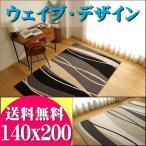 ショッピングラグ ラグ 1.5畳 弱 おしゃれ 北欧 風 140x200cm 絨毯 モダン シンプル WAVE デザイン ウィルトン織