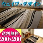 ショッピングラグ ラグ 2畳 大 絨毯 おしゃれ 北欧 風 200x200cm モダン シンプル WAVE デザイン ウィルトン織