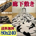 廊下 廊下敷き カーペット ロングカーペット 80×240cm 高級 ロングマット じゅうたん 廊下マット