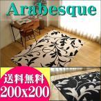 ラグ 2畳 大 絨毯 おしゃれ 北欧 風 200x200cm モダン シンプル ウィルトン織 カーペット