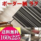 おしゃれ カーペット 3畳 ボーダー柄 ラグ 160×225cm 絨毯 スタイリッシュ ベルギー じゅうたん ラグマット キリム柄