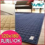 洗える キルト ラグ デニム ラグマット 120×180 綿 カーペット ホットカーペットカバー 絨毯 じゅうたん 送料無料
