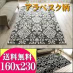 じゅうたん 北欧 3畳 おしゃれ 160x230cm ラグ 絨毯 モダン シンプル ウィルトン織  黒