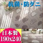 洗える 日本製 じゅうたん 抗菌 防ダニ ラグ カーペット 無地 190×240 約3畳 洗える ハリネズミ 柄