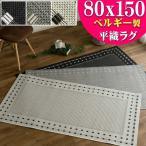 北欧 風 ラグマット 80x150cm じゅうたん おしゃれ な ラグ 長方形 夏用 通販 カーペット 送料無料