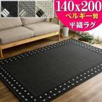 北欧 風 カーペット 1.5畳 用 じゅうたん おしゃれ な ラグ 140×200cm 長方形 夏用 通販 送料無料