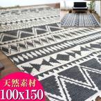 ラグ カーペット 100×150 1畳 弱 洗える オルテガ 西海岸 じゅうたん 絨毯 ラグマット おしゃれ 手織り