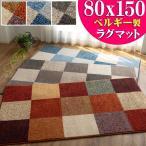 玄関マット 室内 屋内 パッチワーク 柄 80×150 おしゃれ 北欧 風 ベルギー絨毯 ミッドセンチュリー