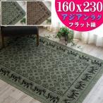 アジアン ラグ 3畳 用 バリ風 おしゃれ な カーペット 160×230 絨毯 じゅうたん カプリ