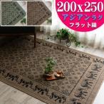 アジアン ラグ 3畳 大 バリ風 おしゃれ な カーペット 200×250cm 絨毯 じゅうたん カプリ 象 柄