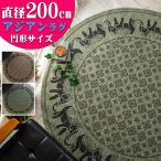 円形 ラグ アジアン バリ風 おしゃれ な カーペット 200 cm 丸 絨毯 じゅうたん カプリ 象 柄