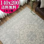 ショッピングラグ ラグ おしゃれ カーペット 140×200cm クラシック 柄 絨毯 ウィルトン織り 送料無料 ブラック