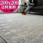ラグ おしゃれ カーペット 200×200cm クラシック 柄 絨毯 スタイリッシュ じゅうたん 正方形 トルコ製