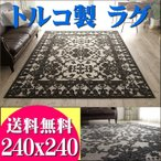 ショッピングラグ ラグ 4.5畳 おしゃれ カーペット 240×240cm クラシック 柄 絨毯 スタイリッシュ じゅうたん  トルコ製