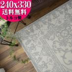 ショッピングラグ ラグ 6畳 おしゃれ カーペット 240×330cm クラシック 柄 絨毯 スタイリッシュ じゅうたん  トルコ製