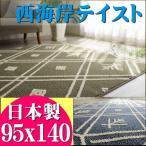 ラグ 西海岸風 洗える カーペット インテリア 柄 夏用 絨毯 1畳 用 95×140 じゅうたん ラグマット