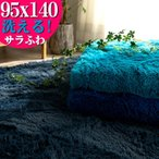 ラグ 95x140 洗える ラグマット リビング 毛足35ミリ じゅうたん 超 ロング シャギーラグ 送料無料 1畳 弱