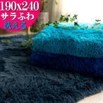 ラグ 190x240 洗える ラグマット 3畳  リビング 毛足35ミリ じゅうたん 超 ロング シャギーラグ 送料無料