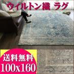 絨毯 アンティーク 風 ラグ 約 1畳 用 100x160cm おしゃれ カーペット 柄