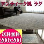 絨毯 アンティーク 風 ラグ 約 2畳 用 200×200cm おしゃれ カーペット 柄